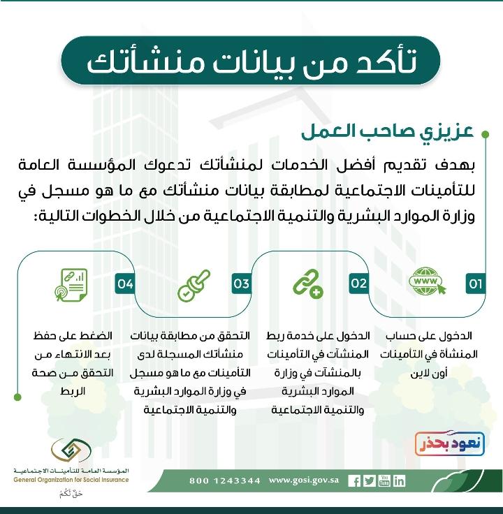 صرف تعويضات إلي السعوديين