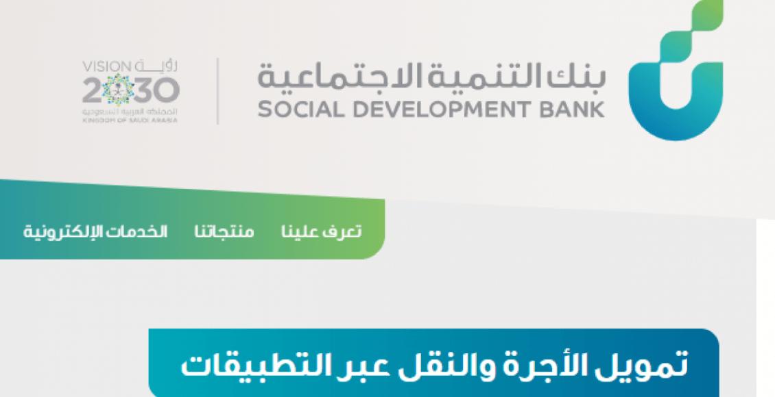 تمويل السيارة من بنك التنمية الاجتماعية