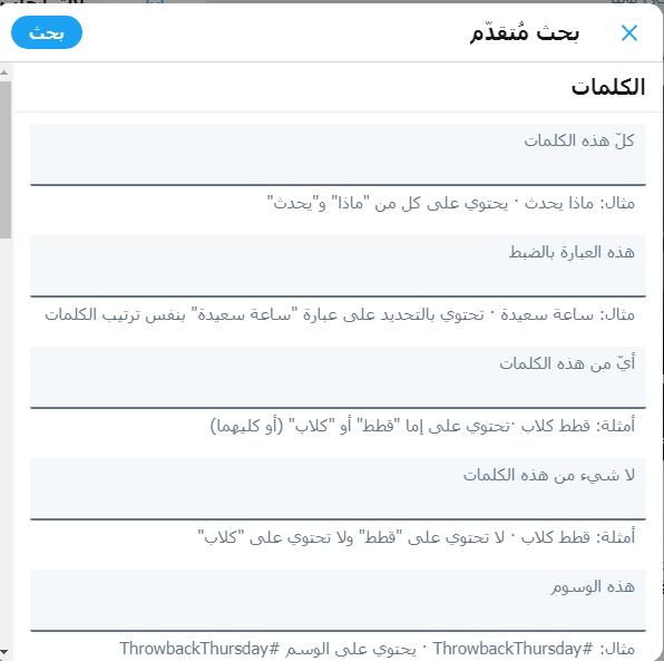 بحث تويتر بدون حساب