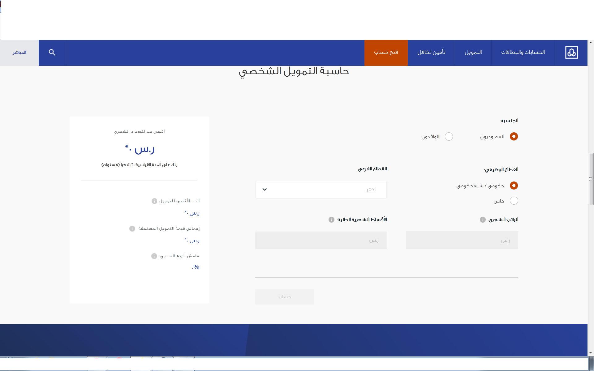 حاسبة قروض مصرف الراجحي للسعودي والمقيم