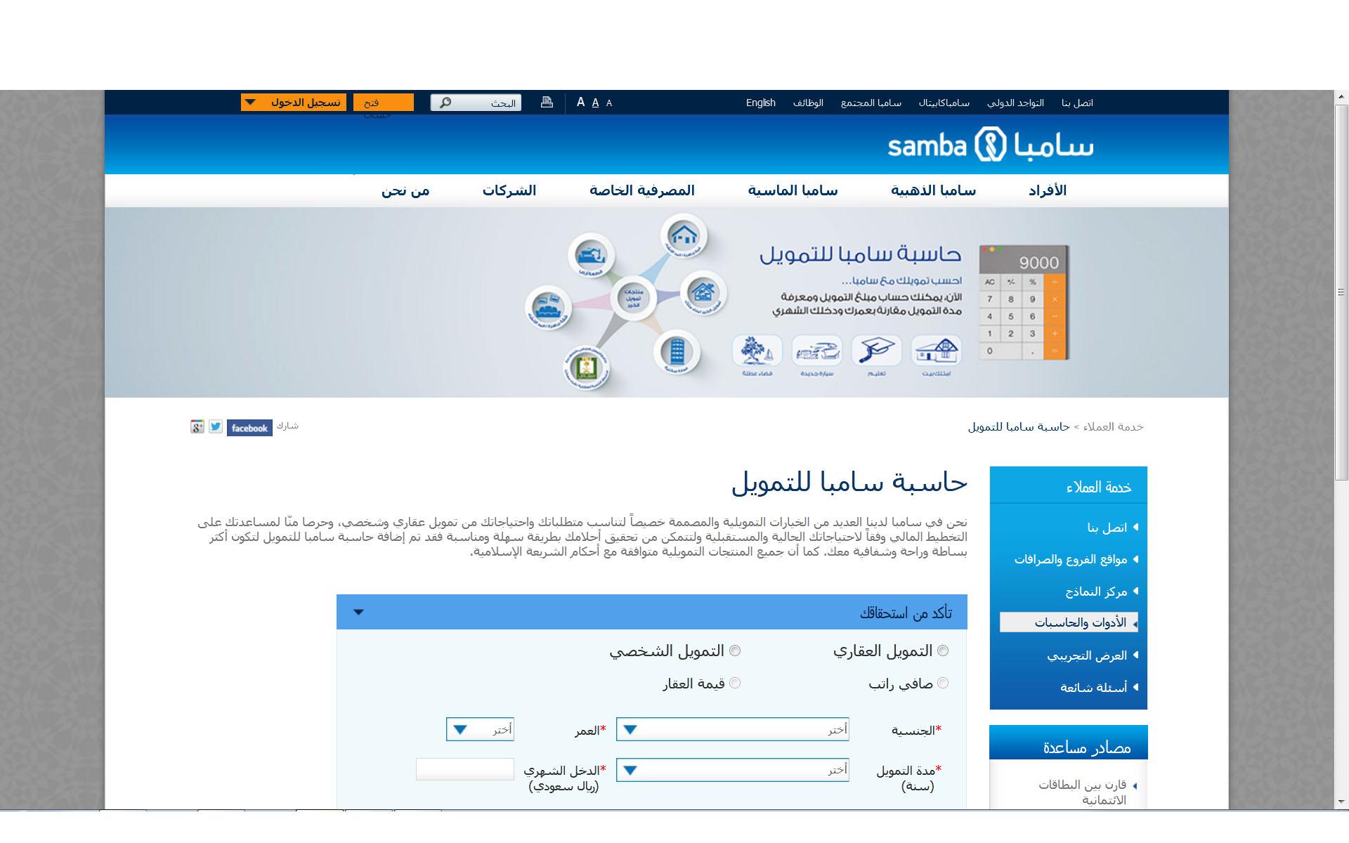 كيفية حساب القرض من بنك سامبا للمواطن السعودي والمقيم