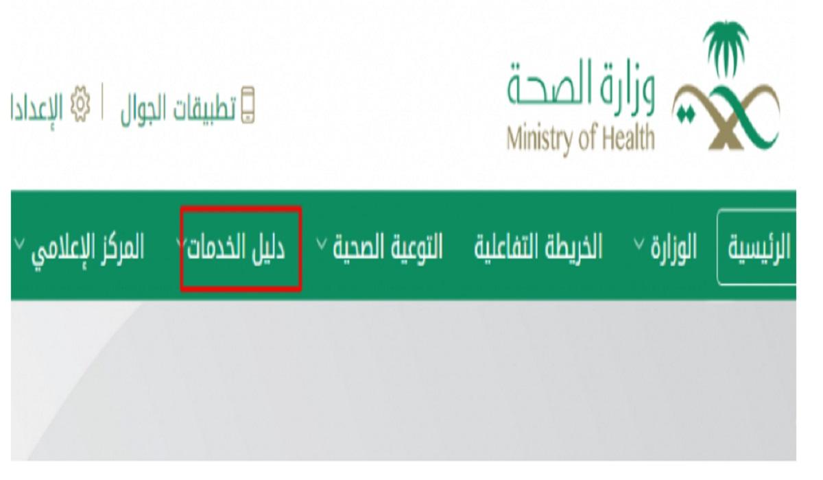 حجز موعد تطعيم الأطفال موقع وزارة الصحة خدمات الأفراد أو من تطبيق موعد ثقفني