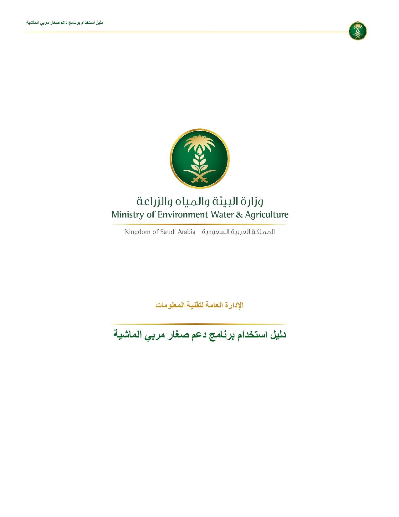 تسجيل دعم المواشي السعودية Mewa Gov Sa عبر وزارة البيئة والمياه الزراعية