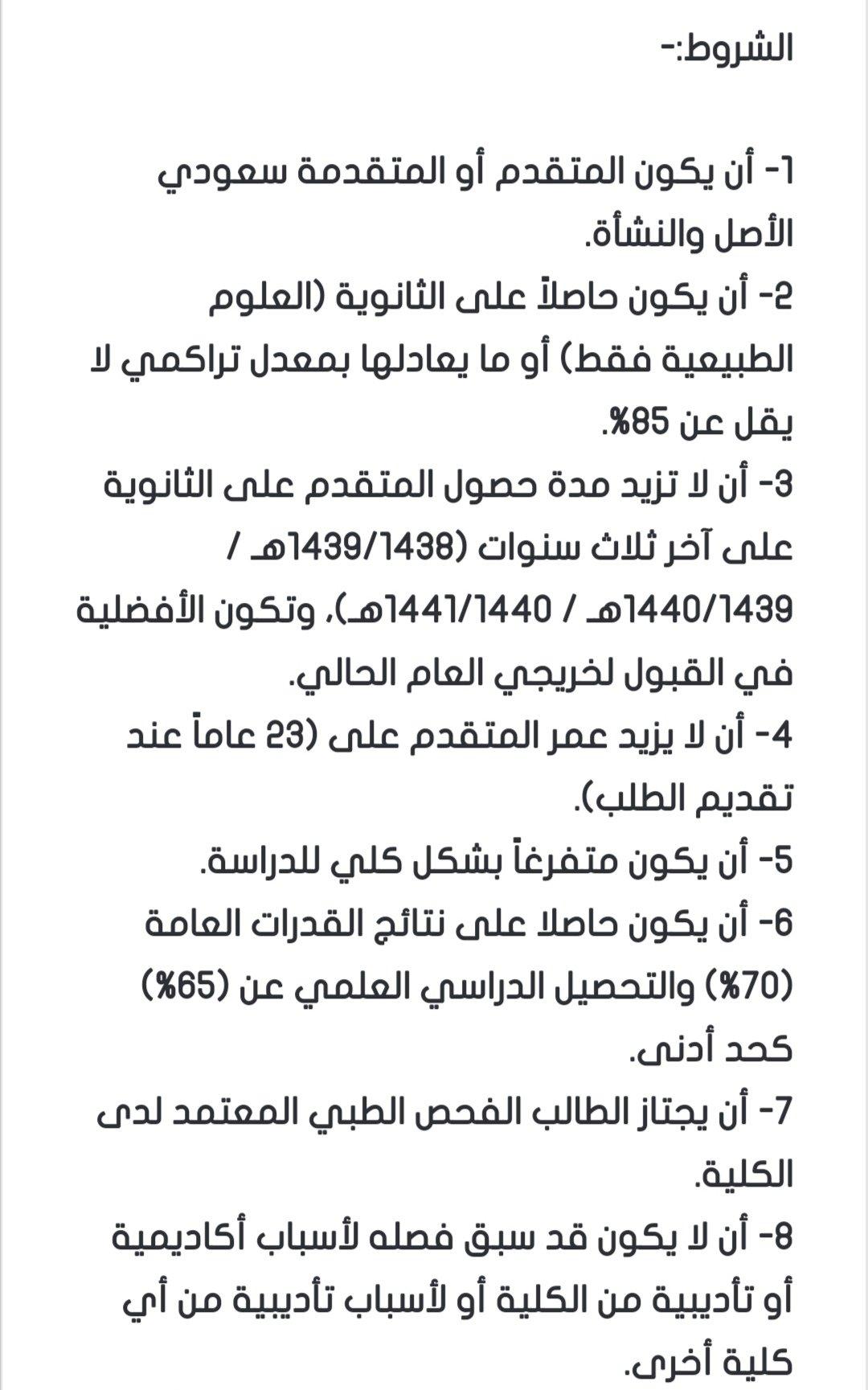 التسجيل في كلية الأمير سلطان العسكرية ورابط وشروط التسجيل ثقفني