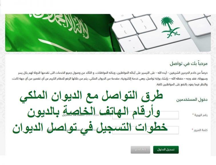 الديوان الملكي السعودي الاستعلام عن المعاملات