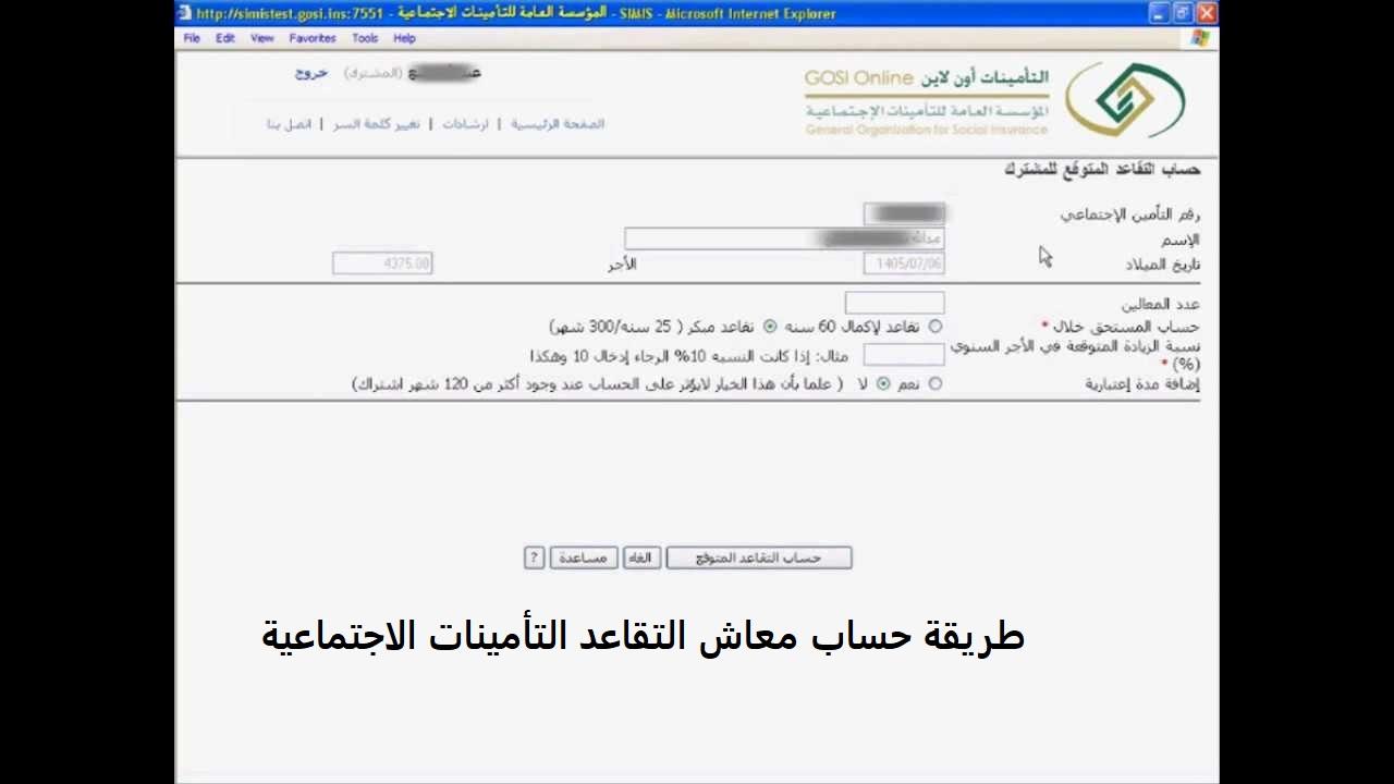 حاسبة التأمينات الاجتماعية وطريقة حساب مكافأة نهاية الخدمة والمعاش التقاعدي أخبار السعودية