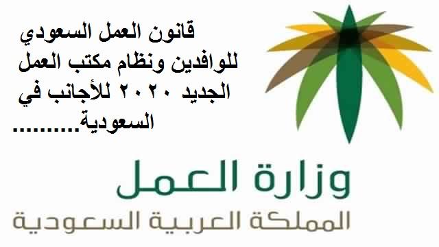 قانون العمل السعودي للوافدين ونظام مكتب العمل الجديد 2020 للأجانب في السعودية
