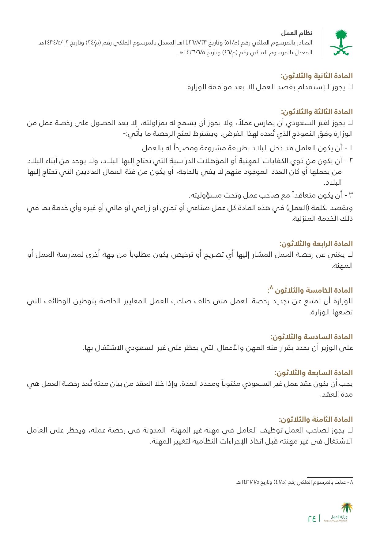 إنتاج اكتب نسبيا عدد ساعات العمل في قانون العمل السعودي 2018 Myfirstdirectorship Com