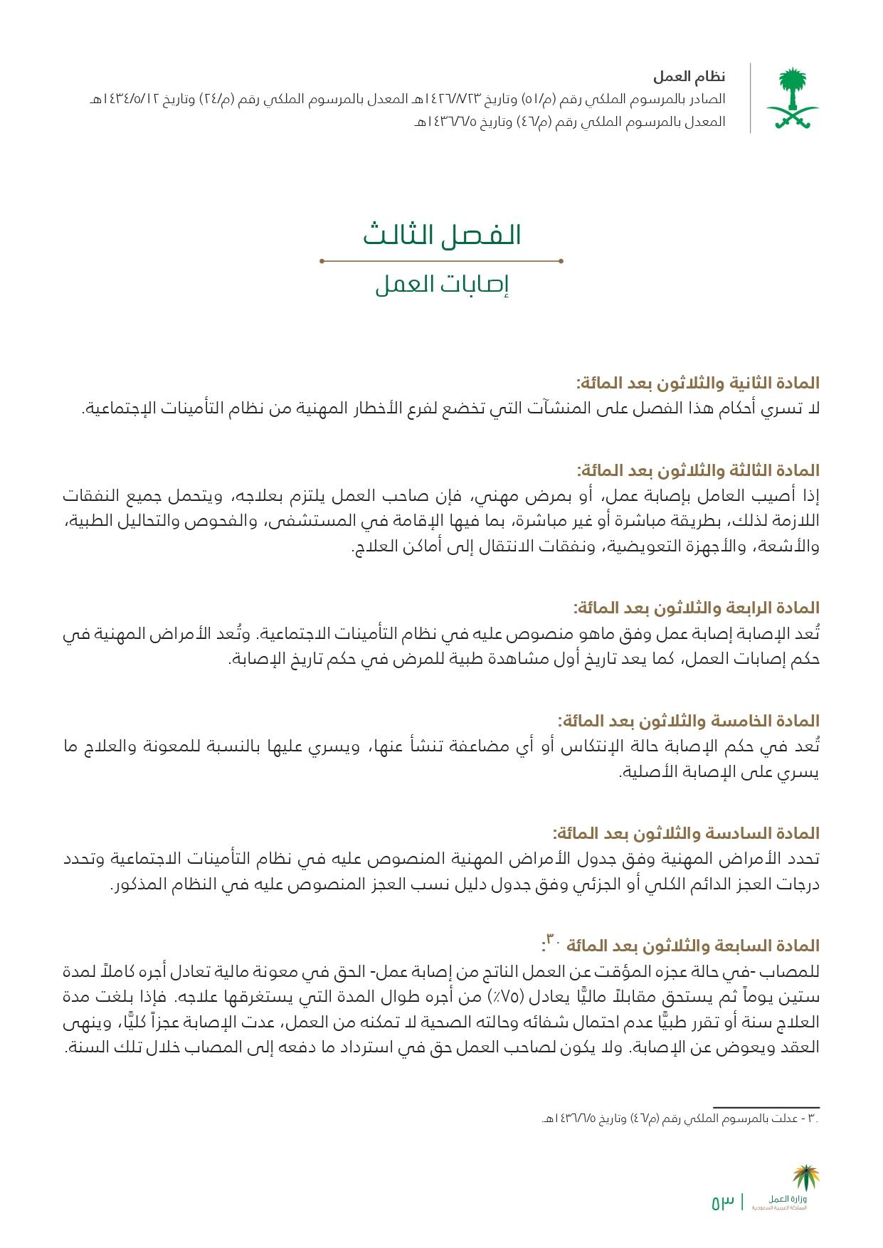 قانون العمل السعودي للوافدين 1441 مبسط وعرض نظام مكتب العمل الجديد للأجانب 2020