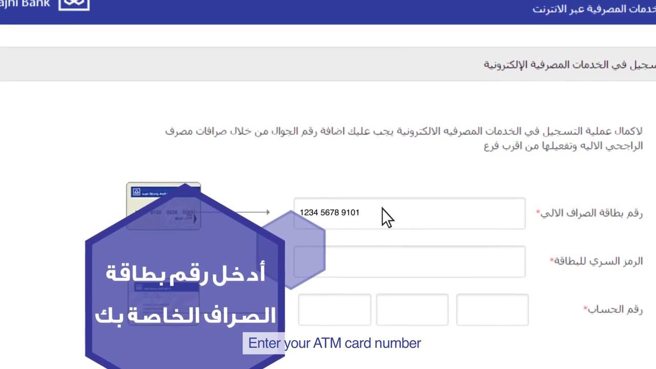 طريقة فتح محفظة مالية إلكترونية بمصرف الراجحي للمواطن والمقيم ثقفني