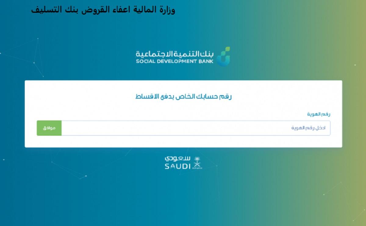 وزارة المالية اعفاء القروض بنك التسليف وطرق تقديم طلب الإعفاء من قروض بنك التسليف ثقفني