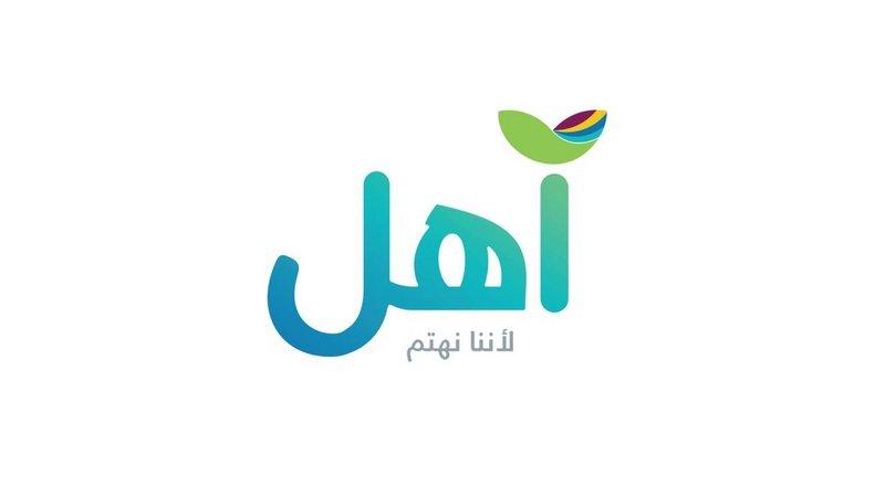 قرض آهل من بنك التنمية الاجتماعية بالسعودية