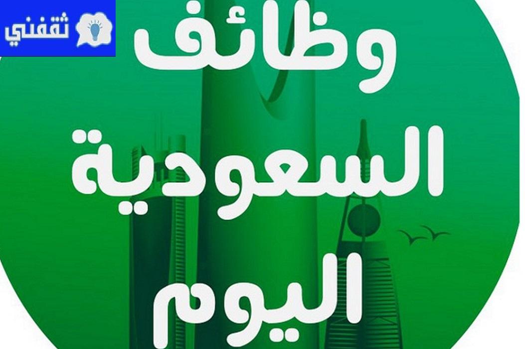 وظائف شاغرة في المملكة للسعوديين والمقيمين وبرواتب مجزية - ثقفني