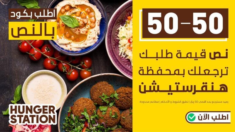تطبيق هنقرستيشن لتوصيل الطعام في السعودية