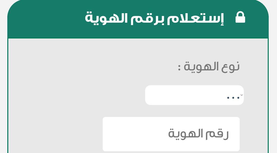 الاستعلام عن إيقاف خدمات برقم الهوية من وزارة العدل ثقفني