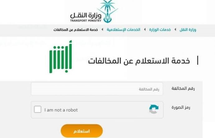 الاستعلام عن مخالفات وزارة النقل برقم الهوية من خلال منصة أبشر ثقفني