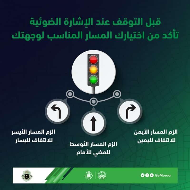 تعليمات المرور السعودي