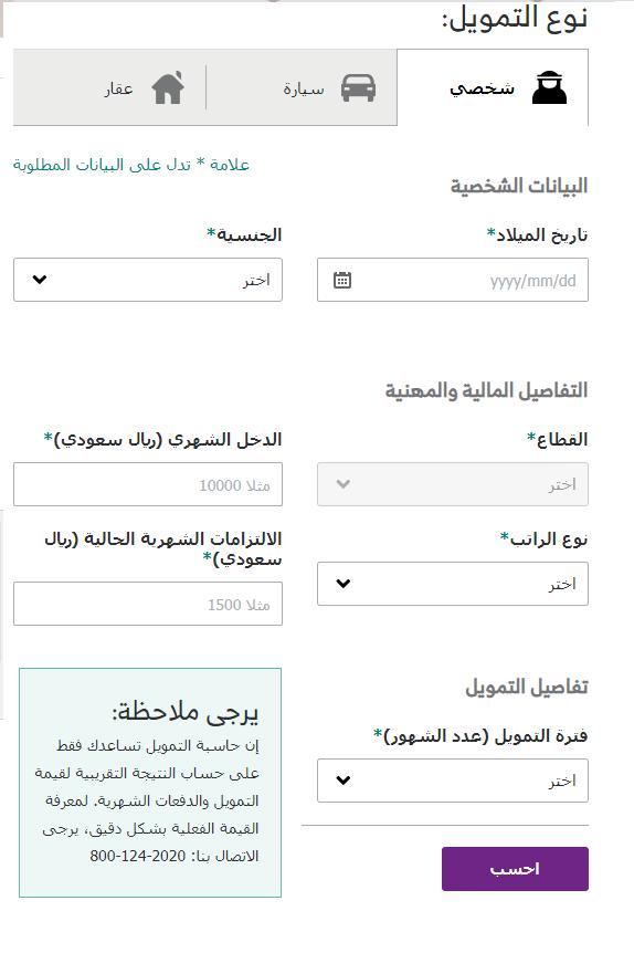 باونتي إتقان شامل حساب التمويل العقاري بنك الرياض Alterazioni Org
