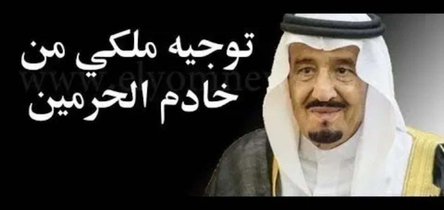 بشري ساره من خادم الحرمين الشريفين بشأن التأشيرات ...
