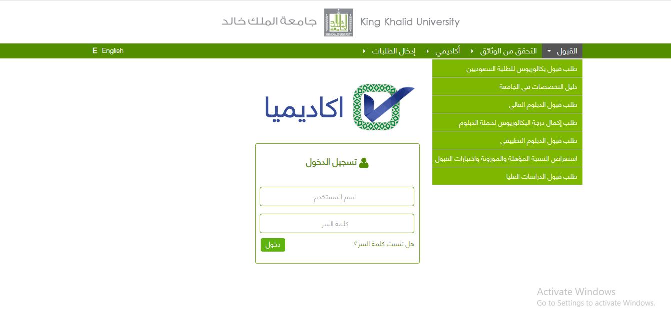 شروط التقديم للالتحاق بجامعة الملك خالد للعام الدراسي الجديد ١٤٤٢ ثقفني