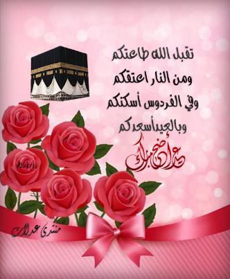 رسائل خليجية وسعودية لعيد الاضحى 2020 – 1441 ملصقات تهاني وتبريكات بالعيد