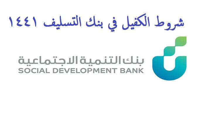 شروط الكفيل في بنك التسليف لموظفي القطاع الخاص والغير موظفين للحصول على قروض بنك التسليف