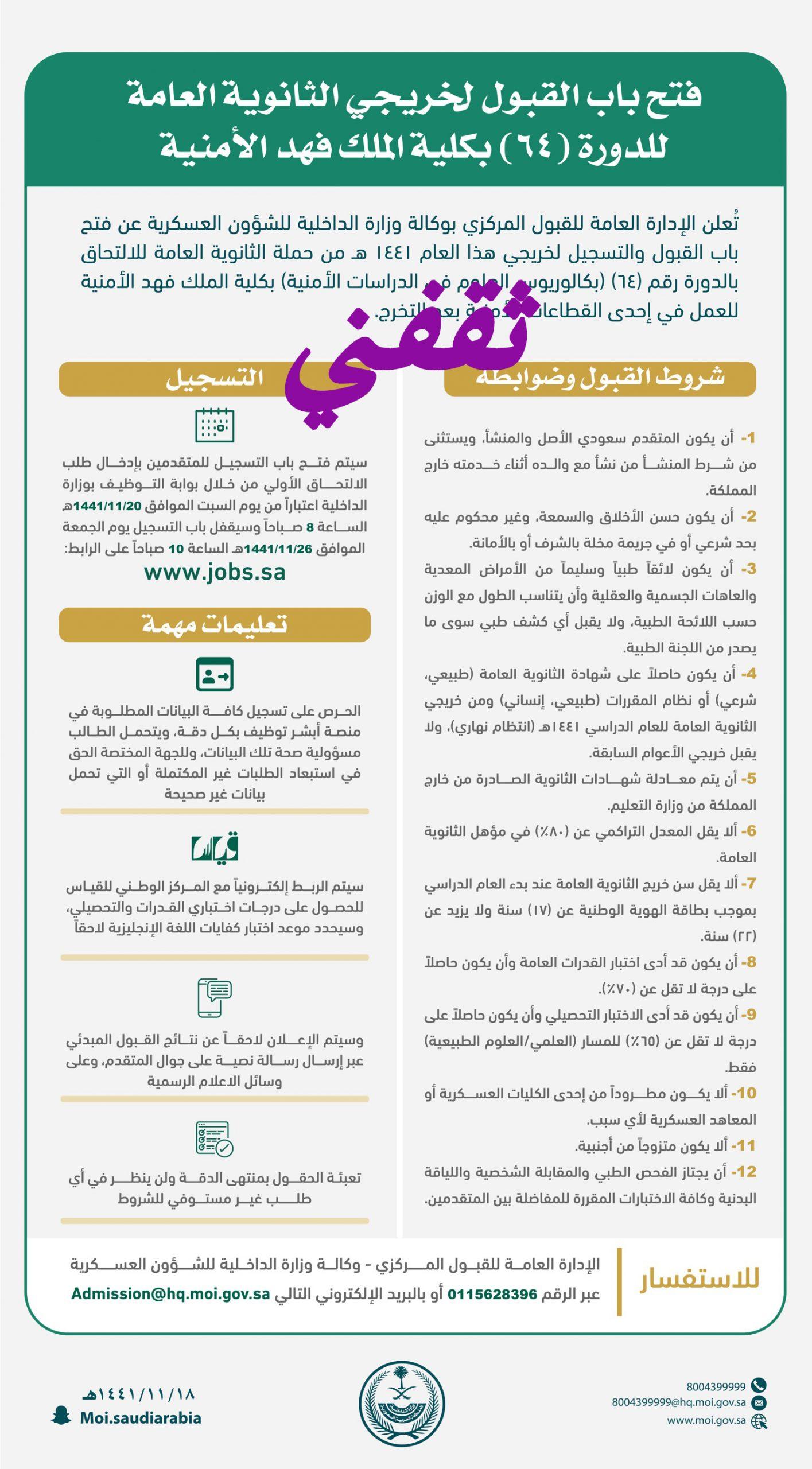 رابط التسجيل بكلية الملك فهد الأمنية لخريجي الثانوية العامة وشروط التقديم ثقفني