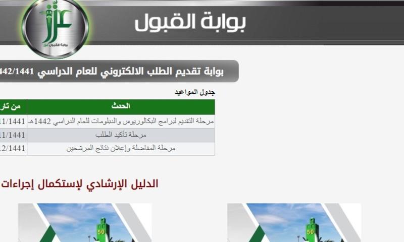 تاكيد الطلب في جامعة الملك عبدالعزيز