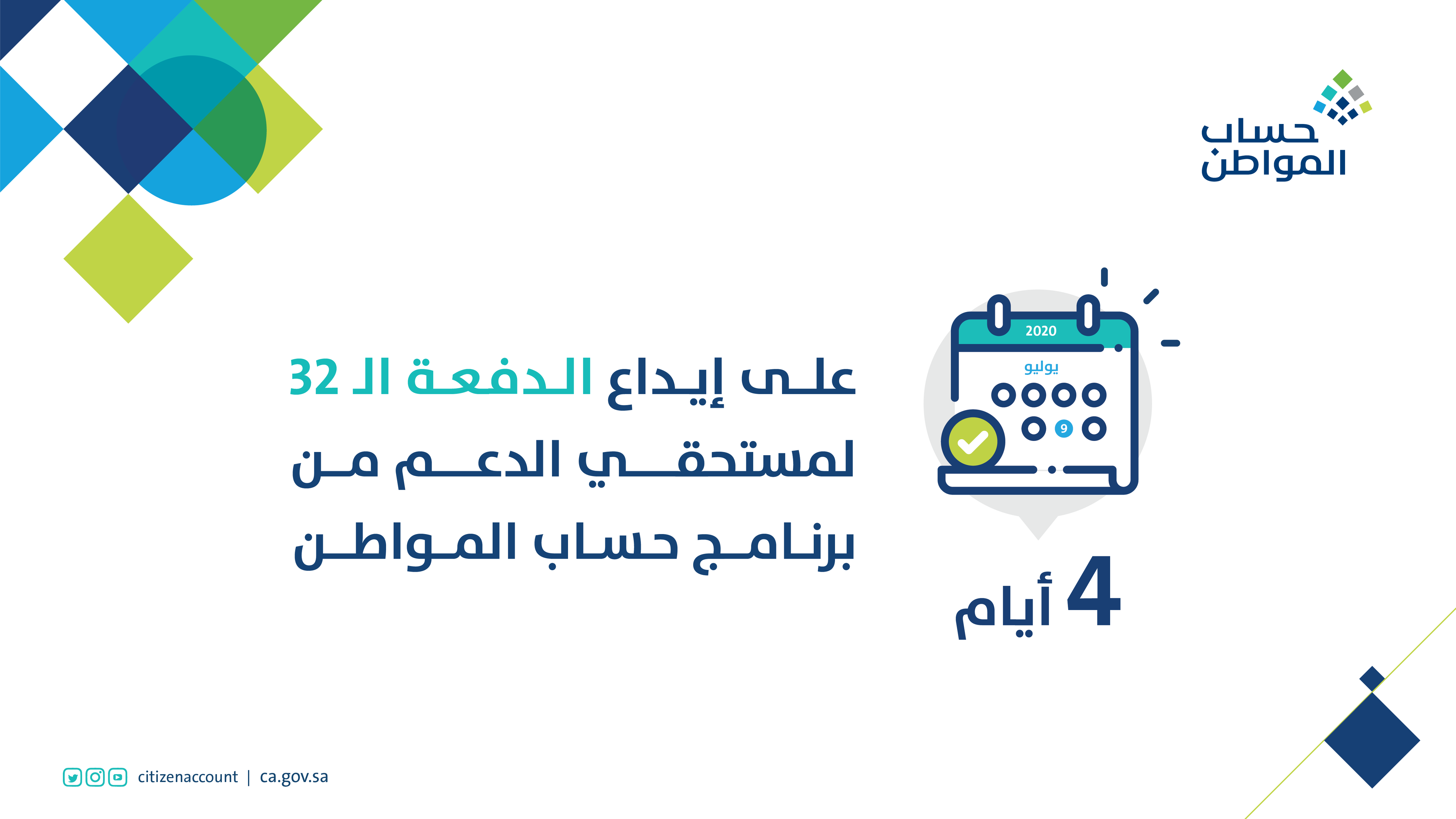 حساب المواطن يعلن موعد نزول الدفعة 32 وخطوات الاعتراض على ...