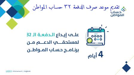 موعد صرف حساب المواطن الدفعة 32 شهر يوليو
