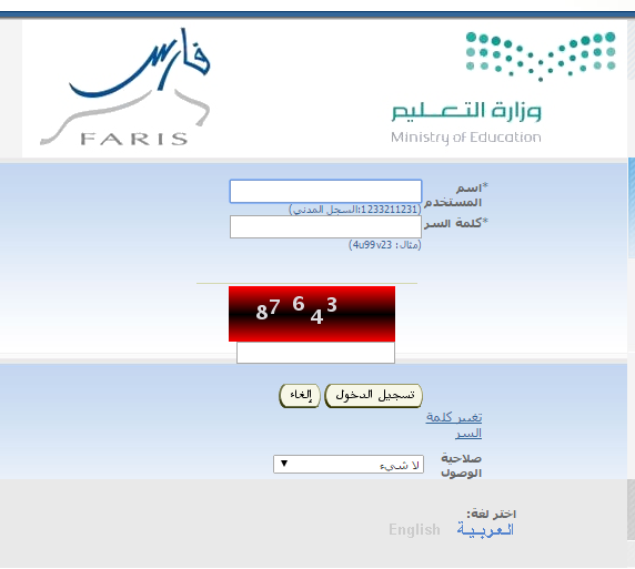 رابط نظام فارس للاستعلام عن الراتب