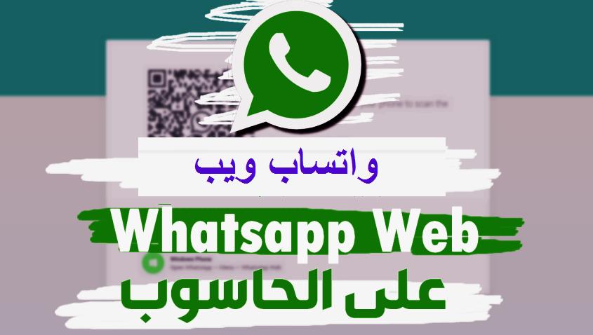 رابط واتساب ويب Web Whatsapp مسح الرمز المربع لتشغيل تطبيق الواتس اب على الكمبيوتر