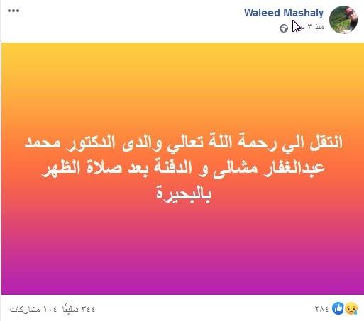 وفاة الدكتور محمد مشالي طبيب الغلابه فجر اليوم تثير الحزن على مواقع التواصل الإجتماعي