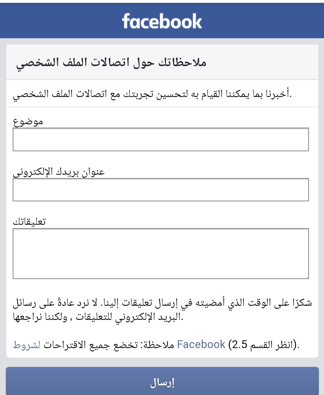 رابط استعادة حساب فيس بوك معطل في الفترة الأخيرة