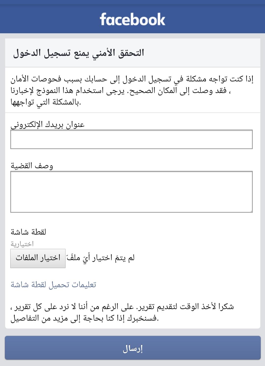 رابط استرجاع حساب فيس بوك معطل في الفترة الأخيرة