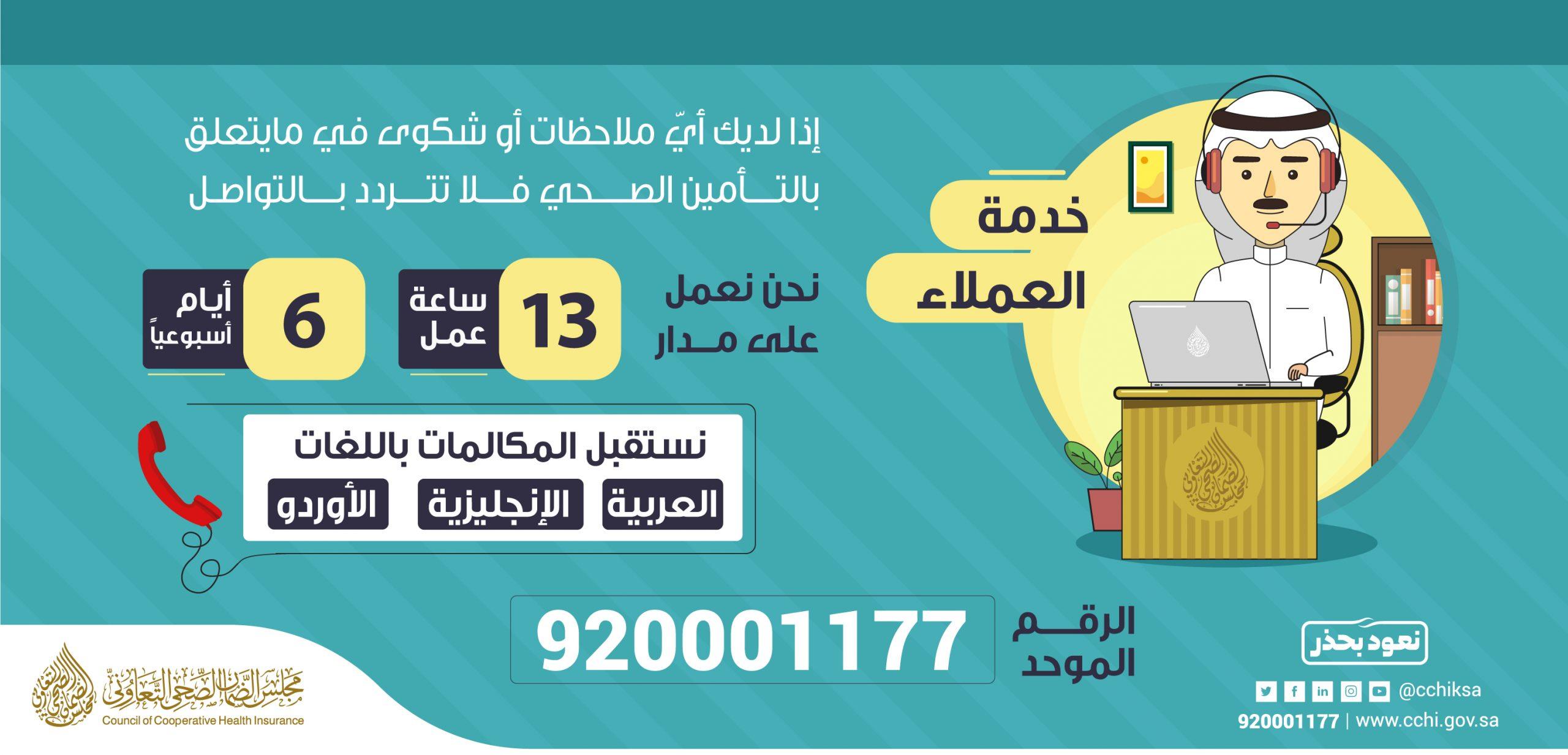 رابط الاستعلام عن التأمين الصحي للمقيمين برقم الإقامة او رقم الأحول