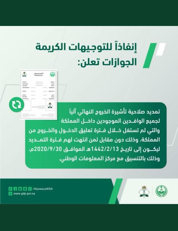 الجوازات السعودية تزف نبأ عاجل بشأن تجديد الإقامة وتأشيرات الخروج والعودة