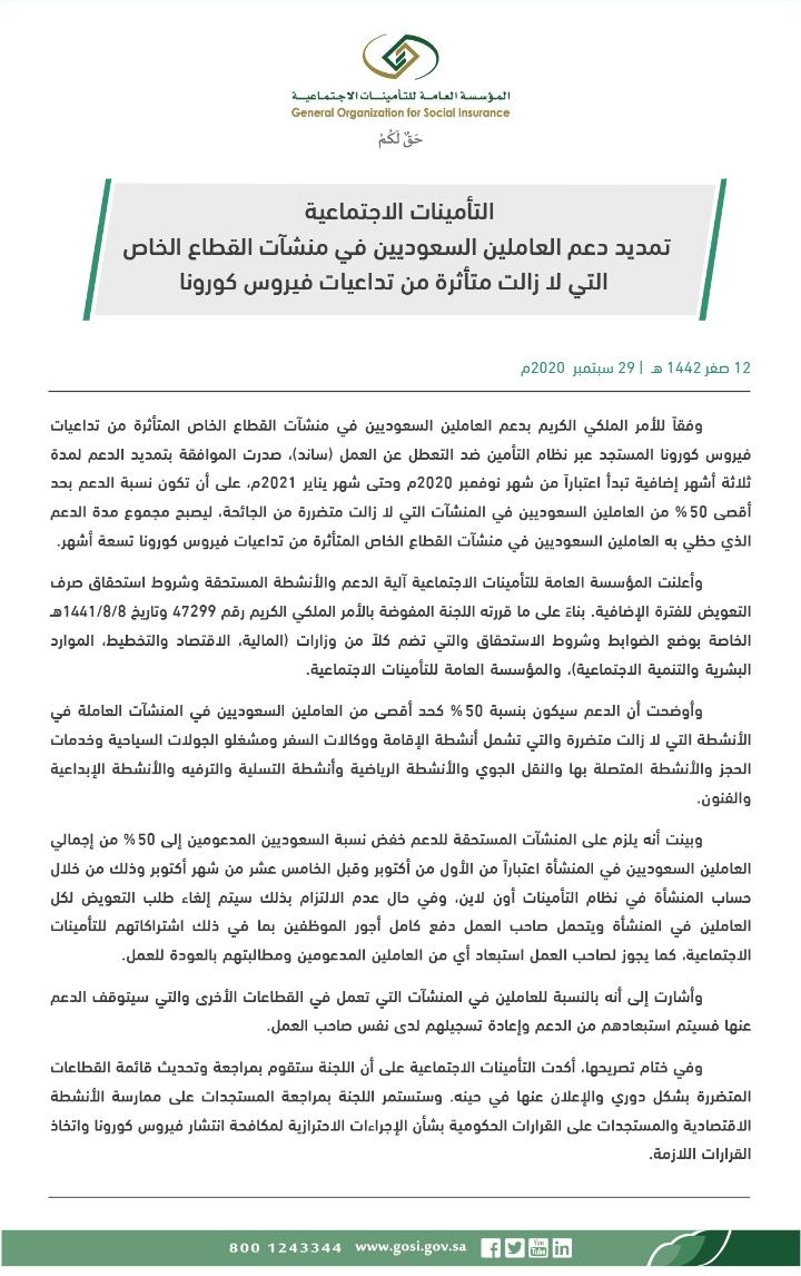 بشري سارة من المؤسسة العامة للتأمينات بشأن صرف التعويضات للسعوديين