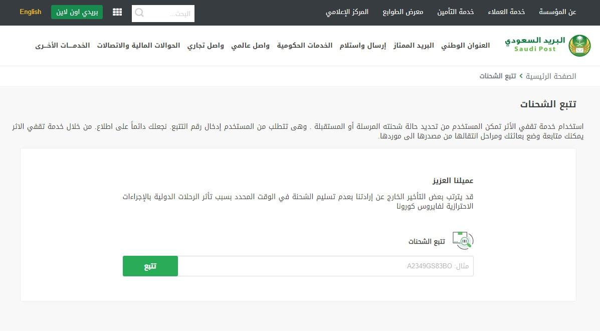 كيفية تتبع شحنة في البريد السعودي غير خدمة تقفي الأثر ثقفني