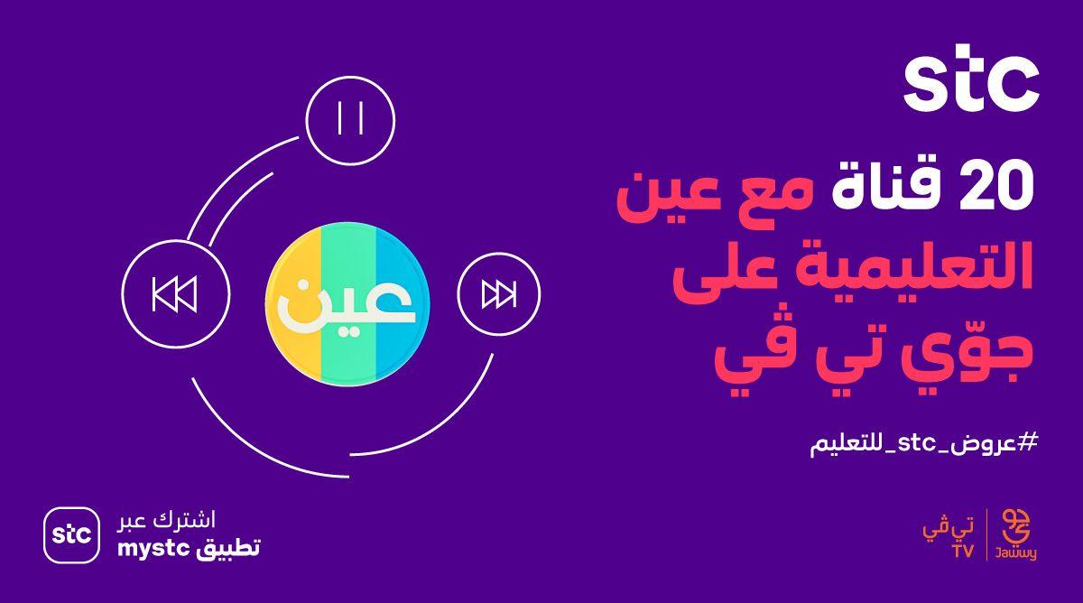 الباقة التعليمية Stc ورمز تفعيل الباقة وآخر العروض المقدمة من شركة الاتصالات السعودية ثقفني
