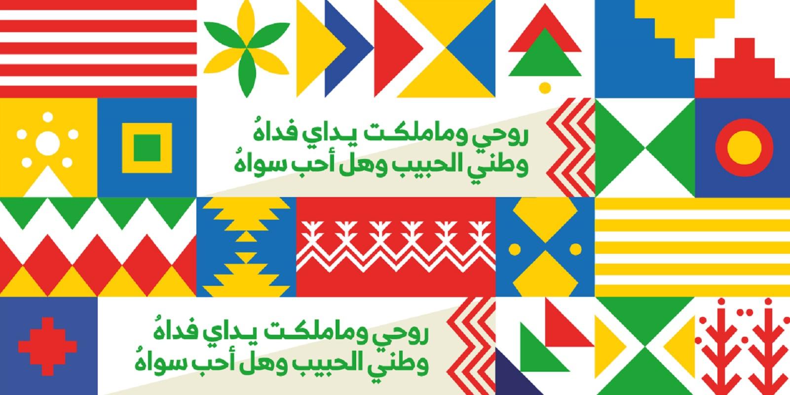 رمزيات اليوم الوطني السعودي
