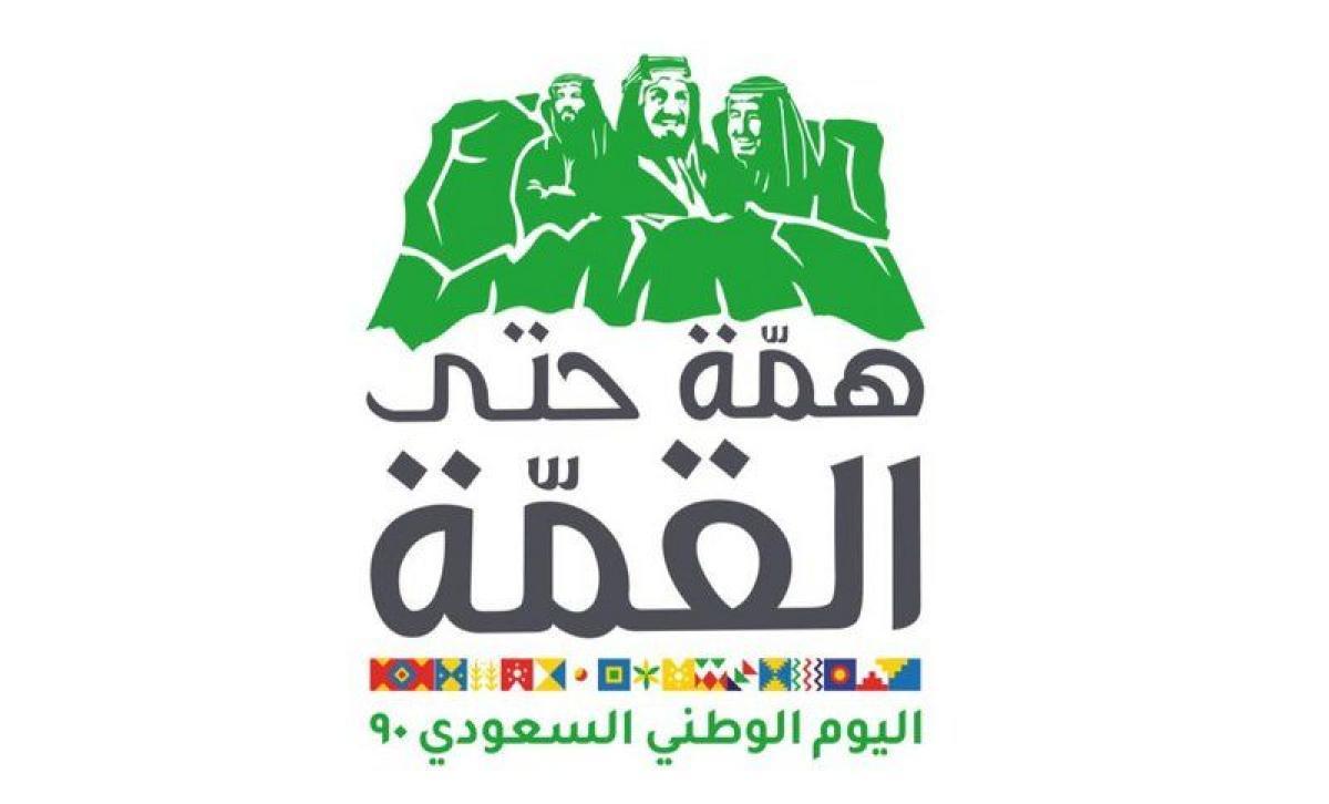 صور شعار اليوم الوطني السعودي 90 رمزيات اليوم الوطني السعودي 1442 تصاميم اليوم الوطني