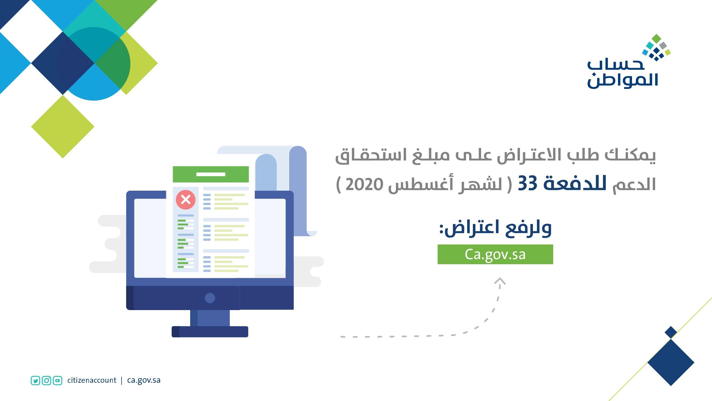 حساب المواطن يستقبل طلب الاعتراض على مبلغ الدعم للدفعة 33