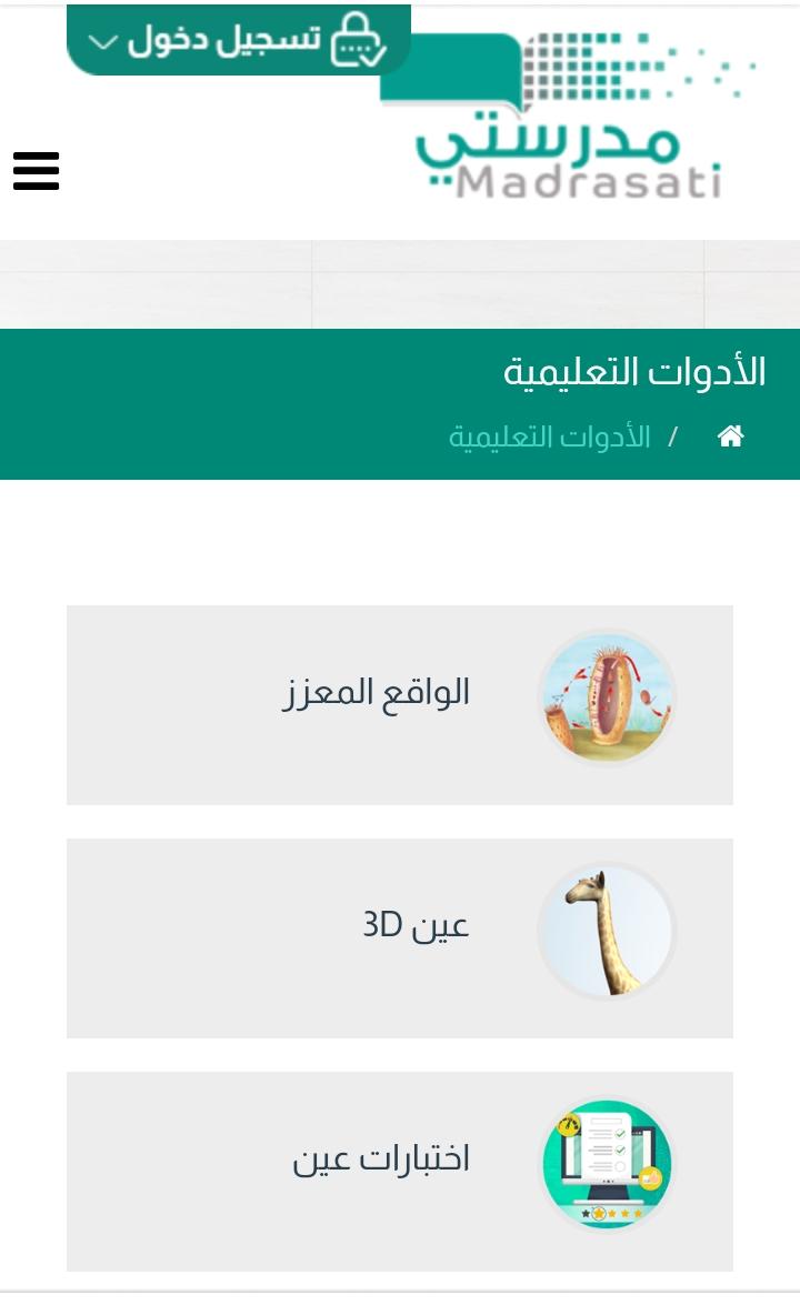 منصة مدرستي: طريقة تقييم الطلاب إلكترونياً بثلاث طرق
