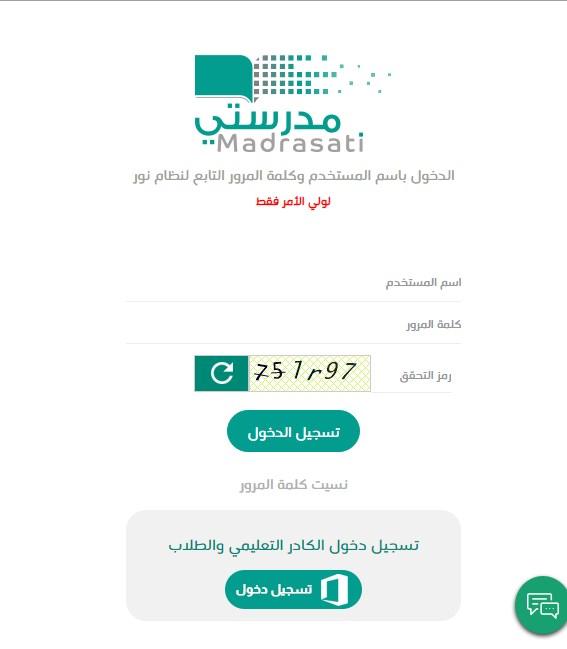 منصة مدرستي السعودية 1442 رابط التسجيل madrasati.sa بوابة المستقل وزارة التعليم