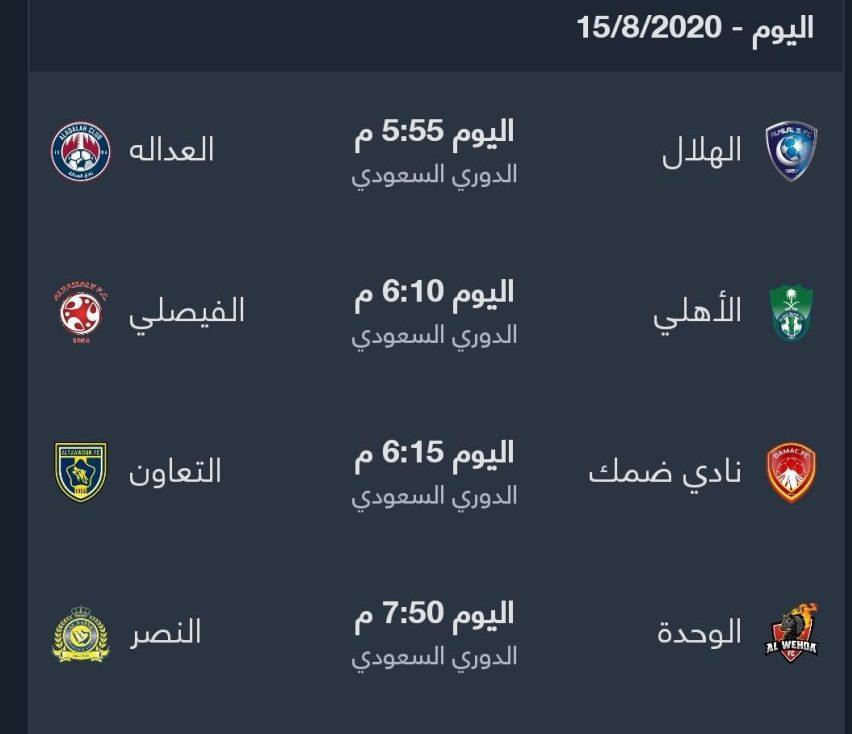 مباريات اليوم الدوري السعودي