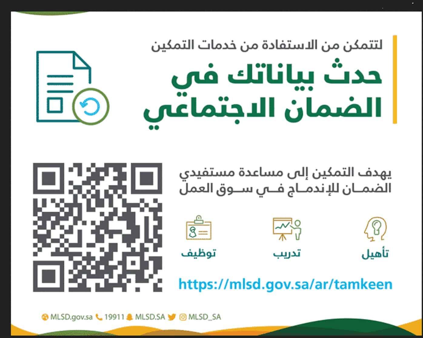 مواعيد نزول راتب الضمان الاجتماعي 1442 لـ جميع الأشهر القادمة وزارة الموارد البشرية والتنمية الاجتماعية ثقفني