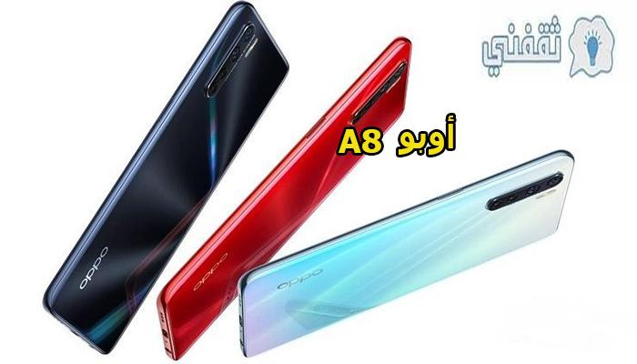 مواصفات ومميزات هاتف oppo A8