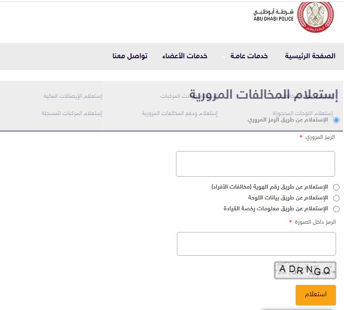 رابط الاستعلام عن المخالفات المرورية في ابوظبي