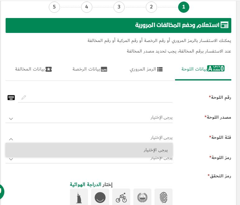 رابط الاستعلام عن مخالفات المرور في دبي برقم اللوحة Dubaipolice Gov Ae ودفع المخالفات المرورية